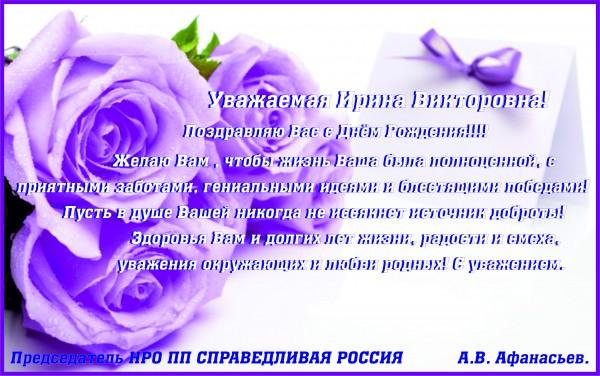 все поздравить с днем рождения ирину владимировну удивляет