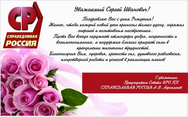 Поздравления с днем рождения сергей ивановича